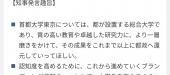 【悲報】首都大学東京、改名